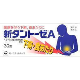 【第2類医薬品】新タントーゼA 30錠