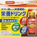 【第2類医薬品】ヒストミンゴールド液プラス 30mL×3本