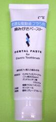 GC音波&電動歯ブラシ用歯みがきペースト