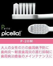 ルシェロ歯ブラシP-20ピセラ