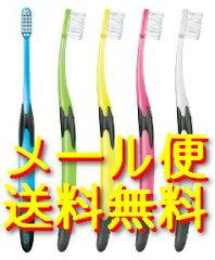 メール便【送料無料】【色指定可】ルシェロ歯ブラシ P-10 M 1本