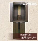 15号ホーリー【モダン仏壇・家具調仏壇】【送料無料】