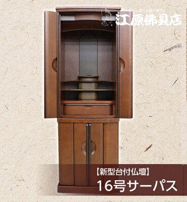 16号サーパス【モダン仏壇・家具調仏壇】【送料無料】