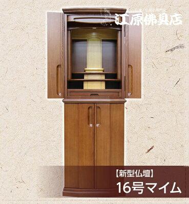16号マイム【モダン仏壇・家具調仏壇】【送料無料】