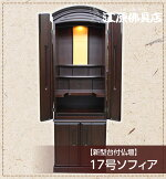 17号ソフィア【モダン仏壇・家具調仏壇】【送料無料】
