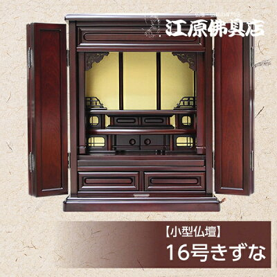 小型仏壇16号きずな【仏壇・家具調】【送料無料】【HLS_DU】【RCP】【10P13Jun56】