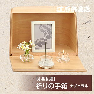 ミニ仏壇 祈りの小箱 ナチュラル 日本香堂【モダン仏壇・家具調仏壇】【HLS_DU】【RCP】…
