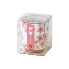 桜茶キャンドル(小)【カメヤマ/故人の好物シリーズ・ローソク/ろうそく】【#2】【HLS_DU】【RCP】