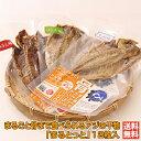 まるとっと12枚入/まるごと骨まで食べられるアジの干物 (キ