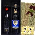 ビールギフトイネディット750ml&シメイ・ブルーグラン・レゼルヴ750ml