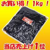 【ネコポス便(350円)発送1点まで可】大変、お得な大袋タイプ ししゃもきくらげ 1kg