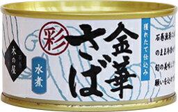木の屋石巻水産金華さば彩 水煮 【10缶セット】 鯖缶
