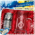 父の日ギフト名入れ彫刻ビールジョッキ&アサヒスーパードライ