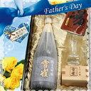 父の日ギフト 名前入り冷酒グラス&純米大吟醸酒《金賞受賞》セット - ワインと地酒の店 かたやま