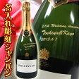 名入れ彫刻シャンパン  ボランジェ スペシャル・キュヴェ 750ml