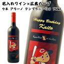 【名入れワイン】【広島カープ】【プレゼント】クネ アラーノラベル 750ml【スペイン】