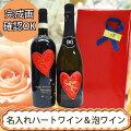 ギフト箱入り名入れハートワイン赤&キューピッドコレクション2本セット