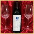 プレミアムギフトfor Vinosity シリーズ オーパスワン2011&名入れ彫刻リーデルペアワイングラスセット 02P05Sep15