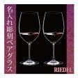 名入れ彫刻リーデルペアワイングラス