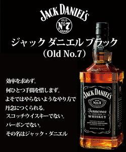 名入れウイスキージャックダニエルブラック700mlバーボンウイスキー