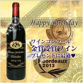 誕生日 プレゼント 名入れワイン 金賞受賞ボルドー赤ワイン