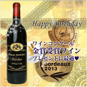 確かな味わい!!ワインコンテスト金賞受賞ワインの名入れ彫刻プレゼント誕生日 プレゼント 名入...