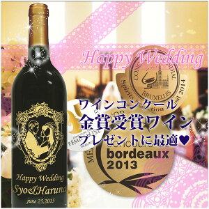 結婚祝い用名入れ金賞ワイン