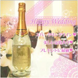 喜ばれる結婚祝い プレゼント結婚祝い!! 名入れ 金箔入りプレミアムスパークリングワイン/名...