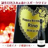 【送料無料】誕生日祝い用 名入れ【赤のスパークリングワイン】【イタリア】750ml