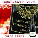 【送料無料】結婚祝い用 名入れ【赤のスパークリングワイン】【イタリア】750ml