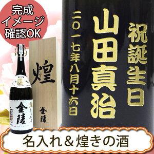 名入れ日本酒 金陵 煌金陵 純米大吟醸酒 桐箱  1.8L包装【プレゼント】