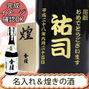 名入れ日本酒 金陵 煌金陵 純米大吟醸酒 720ML  木箱入包装