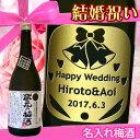 結婚祝い 名入れ梅酒 吟撰 蔵元の梅酒 720ML【プレゼント】