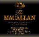 【ダブル彫刻】名入れボトル&木箱 名入れギフト ザ・マッカラン 12年 700ml正規輸入品 2