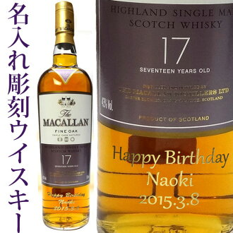 Names carved into the whisky Macallan fine oak 17 years 700 ml