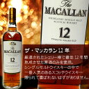 【ダブル彫刻】名入れボトル&木箱 名入れギフト ザ・マッカラン 12年 700ml正規輸入品 3