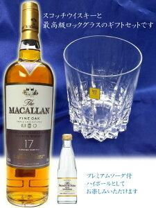 ギフト箱入ウイスキーセットザ・マッカランファインオーク17年&カガミクリスタルロックグラス
