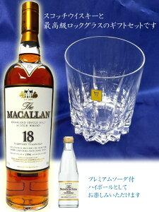ギフト箱入ウイスキーセットザ・マッカラン18年&カガミクリスタルロックグラス