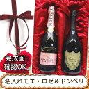 プレミアムギフト 名入れシャンパンモエ・ロゼ&ドンペリニョン2008 2本セット