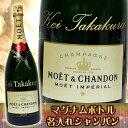 名入れ彫刻シャンパン 名入れシャンパン モエ・エ・シャンドンブリュット アンペリアルマグナムボトル1500ML