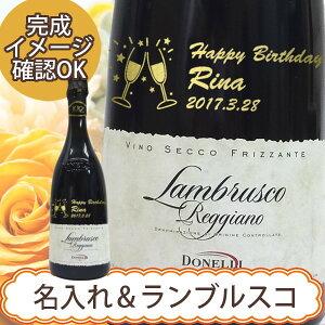 """名前入れワイン ランブルスコ・""""スカリエッティ・ボトル""""750ml発泡赤ワイン爽やかで飲みやすさNO1."""