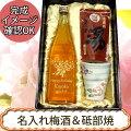 【梅酒ギフト箱入り彩】名入れ七折梅酒&砥部焼バラえくぼカップ280ml&道後の湯ギフト