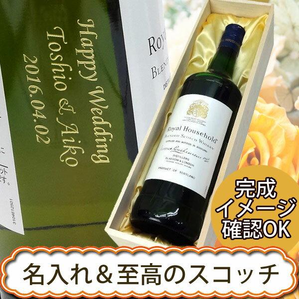 名入れウイスキー 木箱入 ロイヤルハウスホールド 正規品 700ml:ワインと地酒の店 かたやま