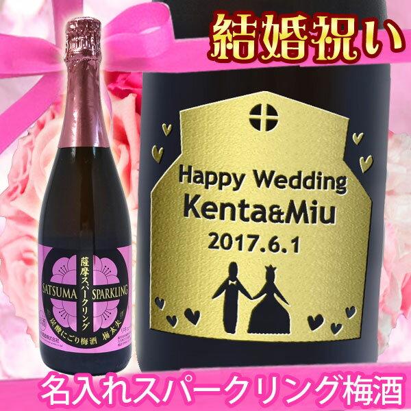 結婚祝い 名入れ梅酒 薩摩スパークリング梅酒 750ml