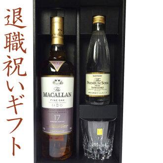 Entering name Kagami lock glass resignation celebration gift treasuring the McCarran fine oak 17 years & lock glass Kagami crystal whiskey set