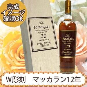 【ダブル彫刻】名入れボトル&木箱名入れギフトザ・マッカラン12年700ml正規輸入品