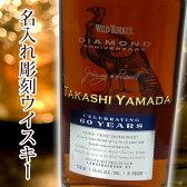 名入れ ウイスキー 限定商品 ワイルドターキー ダイヤモンドアニバーサリー 750ml