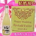 結婚祝い 名入れリキュール 梅乃宿 ゆず酒 720ML
