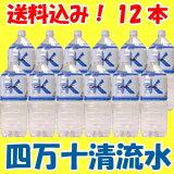 【あす楽】送料込み 四万十(シマント)の水 2L (2000ml) 12本セット送料無料