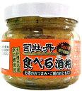司牡丹「食べる酒粕」 100g